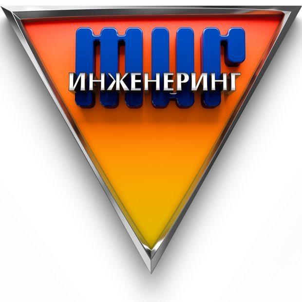 МИГ ИНЖЕНЕРИНГ